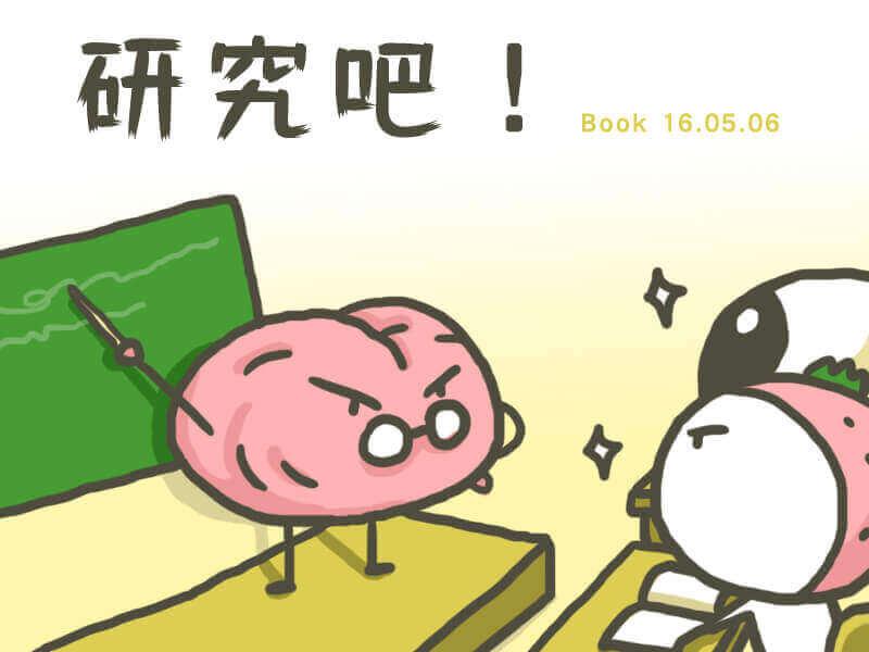 摄理漫画_草莓头_研究吧1