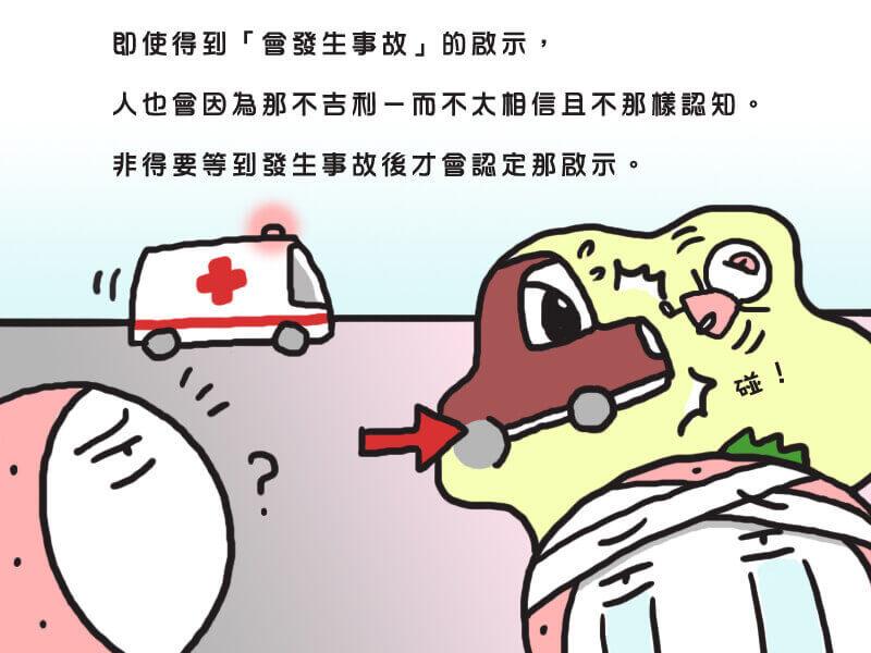 摄理漫画_草莓头_研究吧3