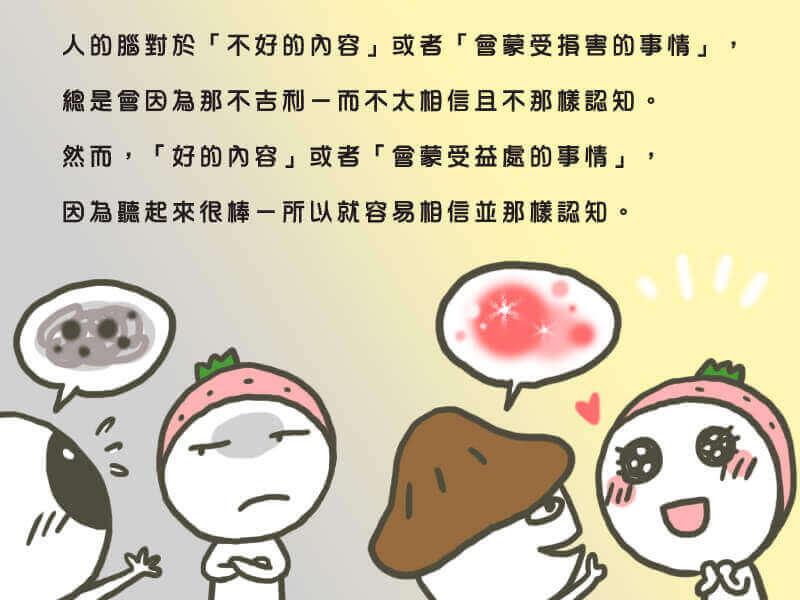 摄理漫画_草莓头_研究吧4