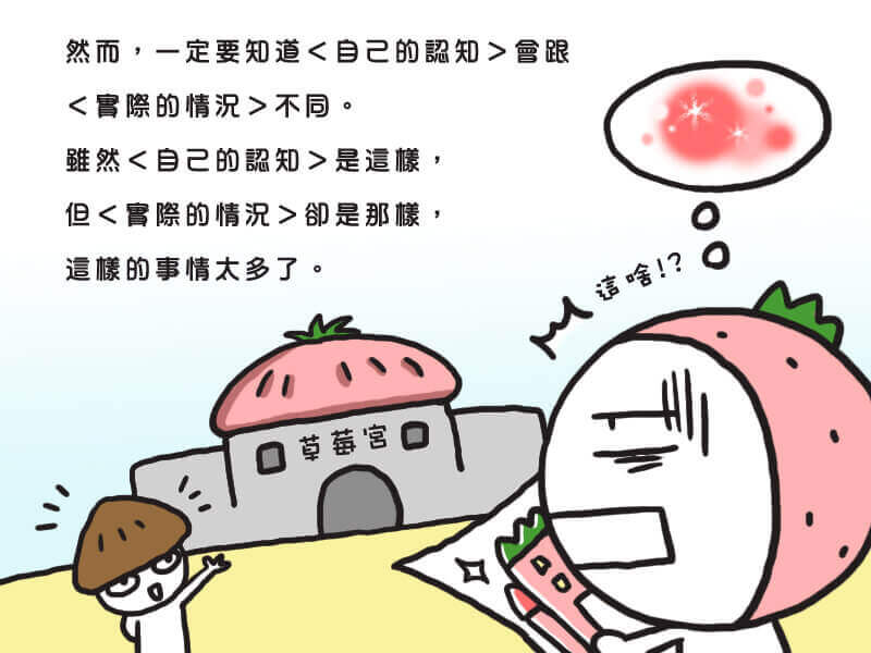 摄理漫画_草莓头_研究吧5