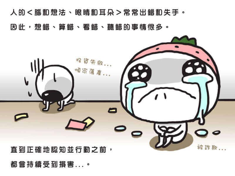 摄理漫画_草莓头_研究吧6