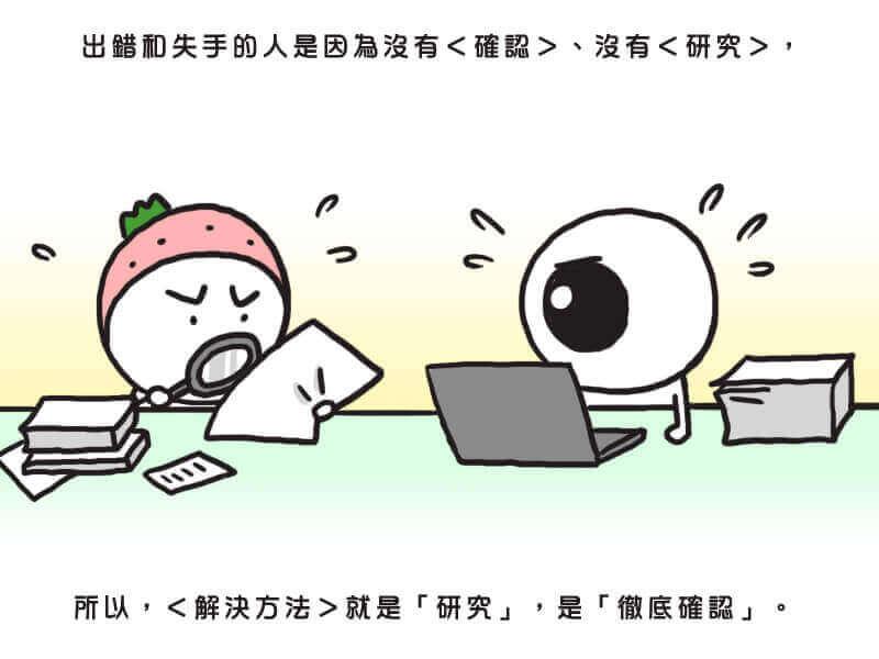 摄理漫画_草莓头_研究吧7
