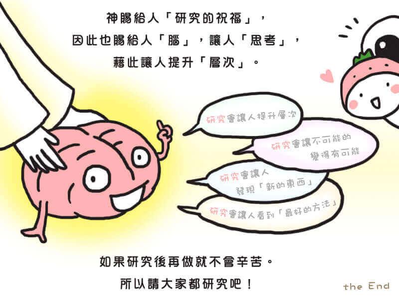 摄理漫画_草莓头_研究吧8