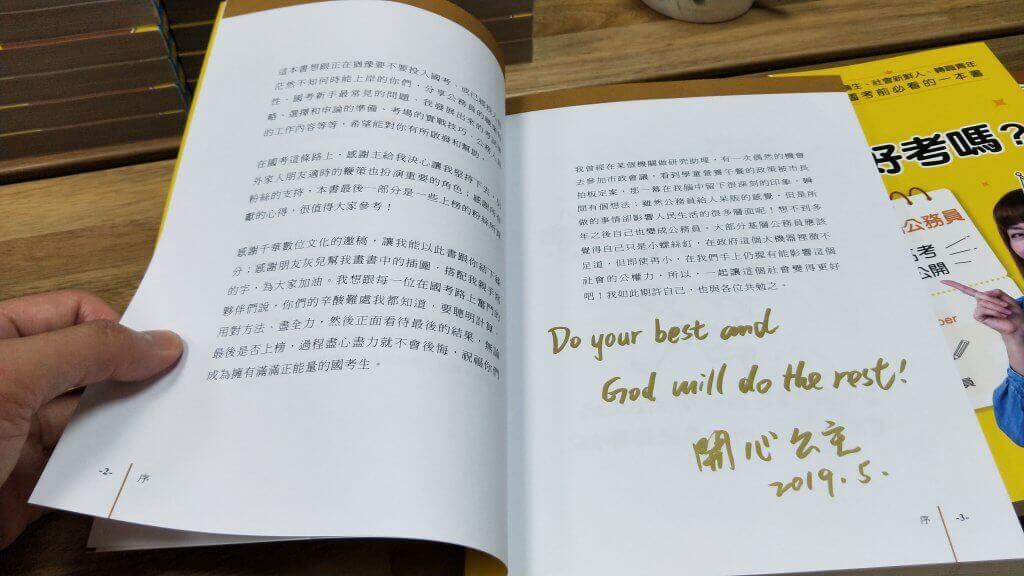开心公主_出版新书