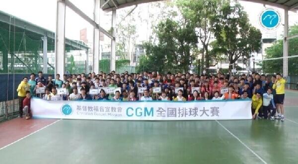 摄理新闻_全国男子排球赛