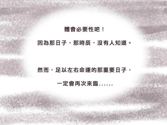 摄理漫画_草莓头_体会必要性