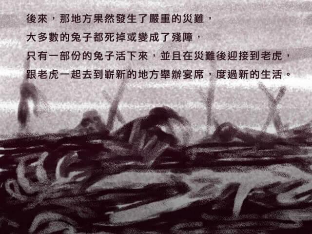 摄理漫画_草莓头_必要性_灾难