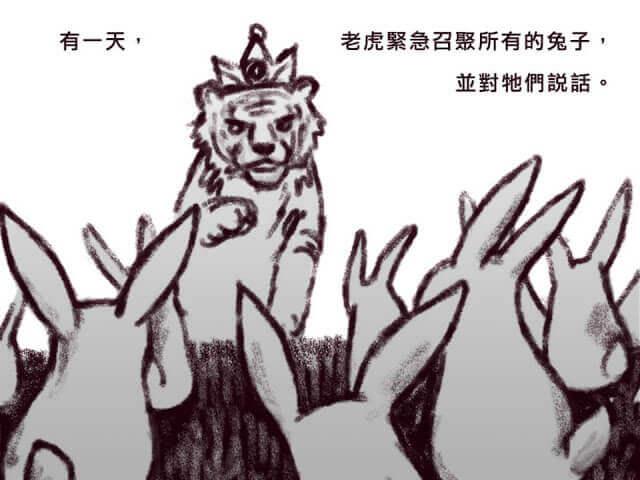 摄理漫画_草莓头_必要性_老虎召见兔子