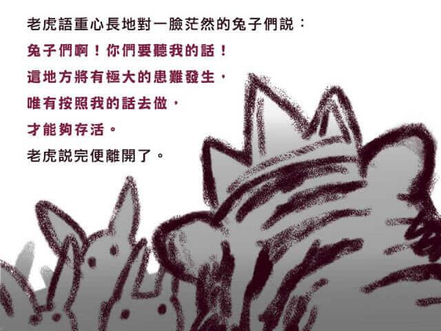 摄理漫画_草莓头_必要性_老虎说话
