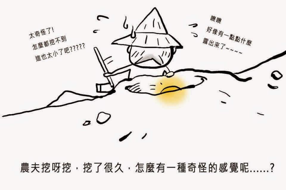 摄理漫画_人参的故事4
