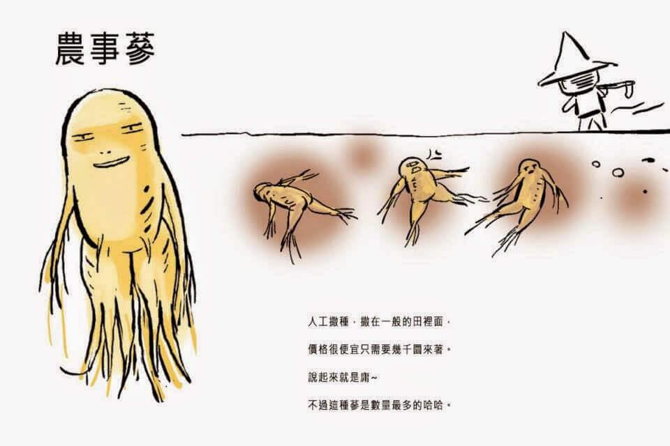 摄理漫画_人参的故事_农事参